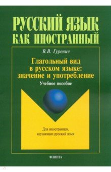 Глагольный вид в русском языке. Значение и употребление. Учебное пособие