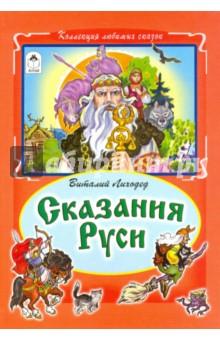 Сказания РусиРусские народные сказки<br>Книга содержит красочно иллюстрированные сказки для детей дошкольного и младшего школьного возраста.<br>