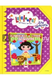 Белоснежка в стране ЛалалупсиДетские книги по мотивам мультфильмов<br>В книгах серии Для девочек тебя ждут захватывающие приключения с твоими любимыми героями сказок.<br>