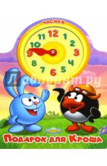 Подарок для КрошаДетские книги по мотивам мультфильмов<br>Сложная штука - время. Ни увидеть его, ни потрогать... Научиться понимать время, следить за ним, определять по часам ребёнку гораздо сложнее, чем выучить цифры или буквы. Но это вовсе не значит, что не нужно знакомить малыша с понятием времени. Поиграйте с часиками, обсудите режим дня, выучите названия разного времени суток. И, главное, не торопите его - дайте ребёнку время, чтобы во всём разобраться. А новые книжки со Смешариками вам в этом помогут.<br>Для чтения взрослыми детям.<br>