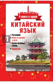 Китайско Русский Словарь Русско Китайский Словарь
