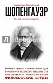 Шопенгауэр. Для тех, кто хочет все успетьЗападная философия<br>Артур Шопенгауэр - немецкий философ-иррационалист, яркий представитель постклассической философии XIX века. Его пессимистическая философия не пользовалась популярностью при его жизни, но позже получила широкое распространение и оказала влияние на Ф. Ницше, Т. Манна, Р. Вагнера и многих других. Многие наблюдения и мысли Артура Шопенгауэра и сегодня выглядят современным и актуальными, хотя порой весьма экстравагантными. В чем же сила философской мысли Шопенгауэра? Авторы книги уверены, что понимание любой философии сложно без понимания судьбы самого философа. В этом издании вы найдете тот расширенный минимум, который позволит вам иметь достаточное представление об учении великого мыслителя, его жизни и творчестве.<br>