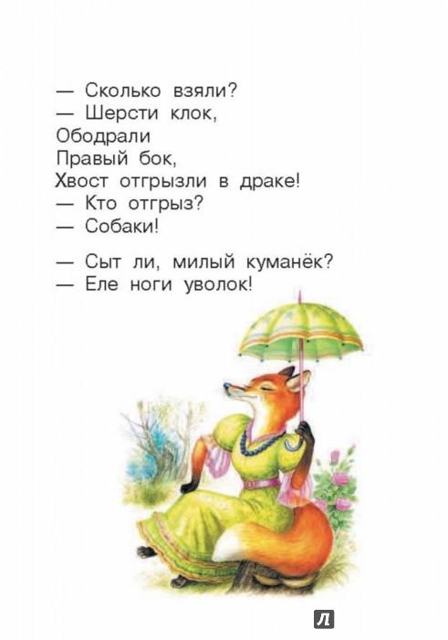 Учимся читать по-английски для детей тексты