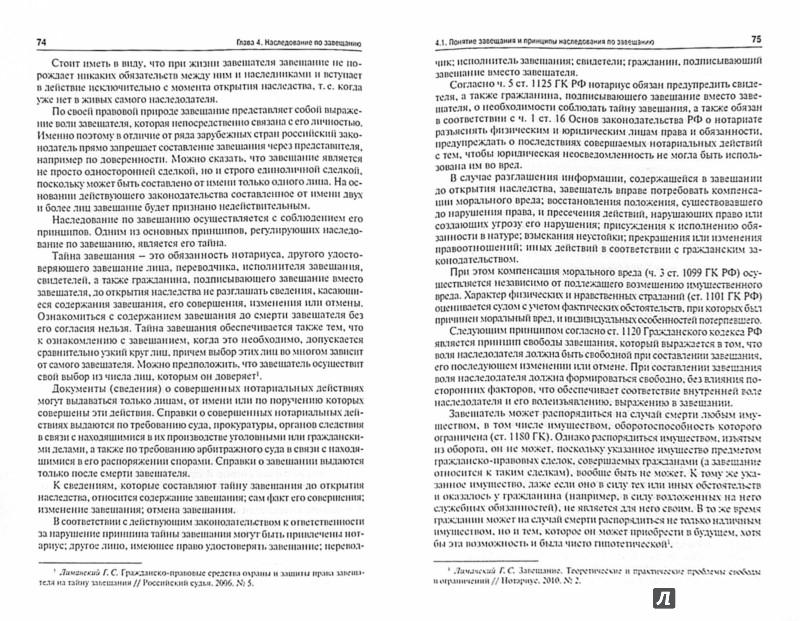 Учебник наследственное право