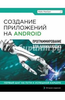 Создание приложений на Android для начинающихПрограммирование<br>В этой книге с помощью примеров и иллюстраций разбираются все этапы работы от настройки рабочей среды на вашем компьютере до продажи приложения. Среда визуальной разработки приложений App Inventor позволит вам создавать приложения, не написав ни строчки программного кода. Книга идеально подойдет всем, кто хочет научиться быстро и качественно создавать приложения для платформы Android.<br>