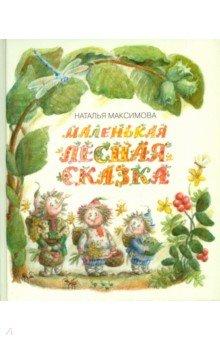 Маленькая лесная сказкаСказки отечественных писателей<br>Летняя сказка о лесном народе и грибах. <br>Картинки помогут ребёнку научиться различать грибы. <br>Для дошкольного возраста.<br>Художник Евгения Лоцманова.<br>