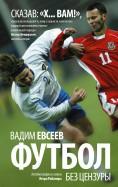 Вадим Евсеев: Футбол без цензуры