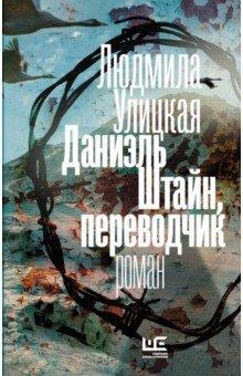 Даниэль Штайн, переводчикСовременная отечественная проза<br>Роман Людмилы Улицкой Даниэль Штайн, переводчик - литературная сенсация последних лет. Огромные тиражи (а ведь речь идет о сочинении сложнейшем, далеком от беллетристики), споры, наконец, премия Большая книга.<br>Даниэль Штайн (герой имеет конкретного прототипа), с риском для жизни (он сам еврей) спасает во время Второй мировой войны около трехсот узников гетто. В конце войны он, приняв крещение, становится католическим священником и уезжает в Израиль, где продолжает служение людям - именно так он понимает свою миссию. Острые вопросы веры являются полноправными героями повествования, хотя Л.Улицкая не раз говорила, что она не богослов и не занимается проповедью, а всего лишь рассказывает об уникальном по своей честности и смелости человеке.<br>