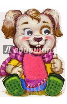 ЩенокСтихи и загадки для малышей<br>Дружные зверята - небольшие по формату книжки в виде игрушечных зверят с объемными глазками и меховой вставкой. В книжках вы найдете замечательные стихи о добре, дружбе, отзывчивости и взаимовыручке, которые увлекут ребенка, научат его общаться и находить себе друзей.<br>Для чтения взрослыми детям.<br>