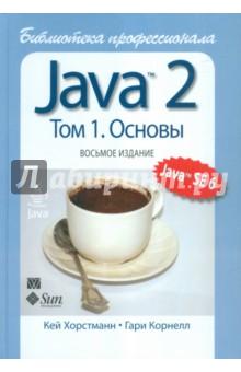 Java 2. Библиотека профессионала. Том 1. ОсновыПрограммирование<br>Книга ведущих специалистов по программированию на языке Java представляет собой обновленное издание фундаментального труда, учитывающее всю специфику новой версии платформы Java SE 6. Подробно рассматриваются такие темы, как организация и настройка среды программирования на Java, фундаментальные структуры данных, объектно-ориентированное программирование и его реализация в Java, интерфейсы, программирование графики, обработка событий, Swing, развертывание приложений и аплетов, отладка, обобщенное программирование, коллекции и построение многопоточных приложений. Книга изобилует множеством примеров, которые не только иллюстрируют концепции, но также демонстрируют способы правильной разработки, применяемые в реальных условиях. Книга рассчитана на программистов разной квалификации, а также будет полезна студентам и преподавателям дисциплин, связанных с программированием на языке Java.<br>8-е издание.<br>