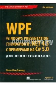 WPF. Windows Presentation Foundation в .NET 4.5 с примерами на C# 5.0 для профессионаловПрограммирование<br>Книга WPF: Windows Presentation Foundation в .NET 4.5 с примерами на C# 5.0 для профессионалов представляет собой исчерпывающее авторитетное руководство по внутренней работе WPF. Благодаря серьезным примерам и практическим рекомендациям, вы изучите все, что необходимо знать для профессионального использования WPF. Книга начинается с построения прочного фундамента из элементарных концепций, подкрепленного существующими знаниями языка C#. Затем предлагается обсуждение сложных концепций с их демонстрацией на полезных примерах, которые подчеркивают получаемую экономию времени и затраченных усилий<br>Платформа Windows Presentation Foundation (WPF) от Microsoft предоставляет инфраструктуру разработки, предназначенную для построения высококачественных пользовательских интерфейсов для операционной системы Windows. Она сочетает в себе насыщенный контент из широкого диапазона источников и позволяет получить неограниченный доступ ко всей вычислительной мощи компьютера, функционирующего под управлением Windows.<br>В книге WPF: Windows Presentation Foundation в .NET 4.5 с примерами на C# 5.0 для профессионалов подробно рассматриваются следующие темы<br>Фундаментальные основы программирования для WPF, начиная с XAML и заканчивая элементами управления и потоком данных<br>Разработка реалистичных приложений, позволяющих увидеть навигацию, локализацию и развертывание в действии<br>Исследование расширенных элементов управления пользовательского интерфейса, которые предлагаются WPF<br>Изучение способов управления документами внутри WPF: компоновка текста, вывод на печать и упаковка документов<br>Использование графики и мультимедиа для совершенствования приложений<br>Книга рассчитана на разработчиков, которые впервые сталкиваются с WPF.<br>Опыт программирования на C# и знание базовой архитектуры .NET поможет быстрее разобраться с примерами, но все необходимые концепции кратко объя