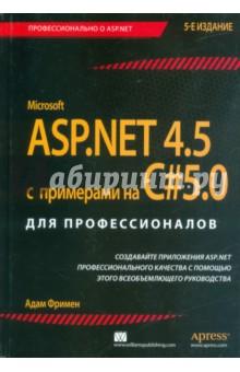 ASP.NET 4.5 с примерами на C# 5.0 для профессионаловПрограммирование<br>Создавайте приложения ASP.NET профессионального качества с помощью этого всеобъемлющего руководства!<br>Настоящая книга представляет собой самый полный справочник по ASP.NET, который только можно найти. Полностью переписанное 5-е издание предлагает все, что необходимо знать для создания качественно спроектированных веб-сайтов ASP.NET. Книга начинается с основных концепций и постепенно формирует все нужные профессиональные навыки. В книге будет показано, как работать с базами данных, рассмотрены многочисленные применения XML и описаны соображения относительно защиты сайта от злоумышленников. Кроме того, будут представлены сложные темы, такие как использование проверки достоверности на стороне клиента, jQuery и Ajax.<br>После прочтения книги вы будете обладать всеми навыками, необходимыми для уверенной работы с ASP.NET 4.5.<br>Эта книга поможет вам:<br>Уяснить специфику платформы ASP.NET 4.5, освоить ее фундаментальные принципы и основы среды Visual Studio, ознакомиться с созданием элементов управления ASP.NET и их применением внутри страниц ASP.NET, а также с построением полных приложений.<br>Ознакомиться со средством Web API, которое является одним из крупнейших добавлений в версии ASP.NET 4.5, и узнать, как его использовать и интегрировать с существующими приложениями ASP.NET.<br>Исследовать инфраструктуру Entity Framework и узнать, как выполнять привязку данных в веб-приложениях.<br>Изучить средства безопасности ASP.NET и узнать, как их применять максимально эффективно.<br>Ознакомиться с расширенными приемами построения пользовательских интерфейсов, включая пользовательские элементы управления, серверные элементы управления, специальные элементы управления и код JavaScript клиентской стороны.<br>Научиться использовать HTML и jQuery с учетом современных подходов к разработке веб-приложений.<br>Эта книга рассчитана на разработчиков с базовыми знаниями платформы .NET Framework, которые хотят науч