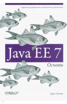 Java EE 7. ОсновыПрограммирование<br>Изучите передовые технологии платформы Java Enterprise Edition 7 и узнайте о новинках, реализованных в ее последней версии, которая обеспечивает поддержку HTML5 и предлагает повышенную производительность и расширенную функциональность корпоративных приложений. Книга Java EE 7. Основы написана одним из ведущих разработчиков проекта Java EE, и каждая глава в ней посвящена рассмотрению одной из ключевых спецификаций платформы, включая WebSockets, Batch Processing, RESTful Web Services и Java Message Service.<br>Основной материал отлично дополняет последняя глава книги Java EE 7. Основы, содержащая подробное описание поэтапного создания приложения типа точка-точка с использованием большинства рассмотренных в книге технологий. Это поможет лучше понять шаблоны проектирования, применяемые разработчиками приложений Java EE.<br>Ознакомьтесь с ключевыми компонентами платформы Java EE, руководствуясь многочисленными примерами в виде фрагментов кода, сопровождаемых подробными пояснениями автора.<br>Изучите все новые технологии, которые были добавлены в версии Java EE 7, включая веб-сокеты, JSON, пакетную обработку и утилиты параллельного выполнения.<br>Узнайте о применении веб-служб RESTful, служб на основе SOAP и службы сообщений Java (JMS).<br>Изучите технологии Enterprise JavaBeans, CDI (Contexts and Dependency Injection) и Java Persistence.<br>Узнайте о том, каким изменениям подверглись различные компоненты при переходе от Java EE 6 к Java EE 7.<br>Арун Гупта - ведущий специалист по Java в корпорации Oracle с многолетним опытом работы в данной области.<br>Он является одним из основателей команды по разработке платформы Java EE и внес свой вклад в каждый из ее выпусков.<br>