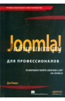 Joomla! Для профессионаловПрограммирование<br>В этой книге представлены искусные приемы и способы, которые помогут читателю извлечь максимальную пользу из такой сложной системы управления информационным наполнением веб-сайтов, какой является Joomla!. Материал этой книги будет полезен в решении самых разных вопросов создания веб-сайта на Joomla! и его дальнейшего усовершенствования.<br>Из этой книги читатель узнает, как:<br>Создавать на высоком профессиональном уровне шаблоны Joomla!, применяя динамическую компоновку и адаптивную разработку для автоматической подгонки сайта к надлежащему отображению его содержимого на настольных и планшетных компьютерах и в мобильных устройствах.<br>Применять методики поисковой оптимизации (SEO), чтобы продвинуть сайт на Joomla! в число первых в результатах поиска.<br>Подключать сайт на Joomla! к социальной сети Facebook, внедрять виджеты и метадескрипторы Open Graph и регистрировать понравившиеся страницы в социальном графе Facebook.<br>Оптимизировать веб-сервер на Joomla!, чтобы максимально повысить его производительность, а также воспользоваться сетью доставки содержимого (CDN), чтобы добиться моментальной загрузки страниц.<br>Быстро внедрять виджеты для организации интерактивной переписки в реальном времени, для ведения календарей событий и даже для оформления виртуальной витрины, не прибегая к специальной разработке, а также создавать расширения таких веб-служб, как Twitter, Flickr, Google Maps и др., для вывода соответствующего содержимого на страницах сайта.<br>Внедрять технологию Ajax на веб-сайте для динамического взаимодействия с посетителями и загрузки изображений по требованию.<br>Создавать систему контроля версий для регистрации всех изменений в статьях, чтобы их содержимое никогда больше не терялось.<br>Усвоив основы работы в Joomla!, вы научились использовать функциональные возможности этой системы для создания и сопровождения веб-сайтов.<br>Но теперь вы можете продвинуться еще дальше в усовершенствовании своих веб-сай
