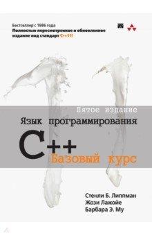 Язык программирования C++. Базовый курсПрограммирование<br>Книга Язык программирования C++. Базовый курс (5-е издание) - лучшее руководство по программированию и справочник по языку, полностью пересмотренное и обновленное под стандарт C++11!<br>Книга Язык программирования C++. Базовый курс - новое издание популярного и исчерпывающего бестселлера по языку программирования C++, которое было полностью пересмотрено и обновлено под стандарт C++11. Оно поможет вам быстро изучить язык и использовать его весьма эффективными и передовыми способами. В соответствии с самыми передовыми и современными методиками изложения материала авторы демонстрируют использование базового языка и его стандартной библиотеки для разработки эффективного, читабельного и мощного кода.<br>С самого начала книги Книга Язык программирования C++. Базовый курс читатель знакомится со стандартной библиотекой C++, ее самыми популярными функциями и средствами, что позволяет сразу же приступить к написанию полезных программ, еще не овладев всеми нюансами языка. Большинство примеров из книги было пересмотрено так, чтобы использовать новые средства языка и продемонстрировать их наилучшие способы применения. Книга Книга Язык программирования C++. Базовый курс - не только проверенное руководство для новичков в C++, она содержит также авторитетное обсуждение базовых концепций и методик языка C++ и является ценным ресурсом для опытных программистов, особенно желающих побыстрей узнать об усовершенствованиях C++11.<br>Начни быстрей и достигни большего<br>Узнайте, как использовать новые средства языка C++11 и стандартной библиотеки для быстрого создания надежных программ, а также ознакомьтесь с высокоуровневым программированием<br>Учитесь на примерах, в которых показаны передовые стили программирования и методики проектирования<br>Изучите рациональное зерно: почему язык C++11 работает именно так<br>Воспользуйтесь множеством перекрестных ссылок, способных помочь вам объединить взаимосвязанные концепции и проникнуть в 