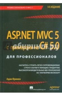 ASP.NET MVC 5 с примерами на C# 5.0 для профессионаловПрограммирование<br>В пятом издании книги ASP.NET MVC 5 с примерами на C# 5.0 для профессионалов раскрыты улучшения ASP.NET MVC 5, включая возможность определения маршрутов с использованием атрибутов C# и возможность переопределения фильтров. Пользовательский интерфейс, доступный при построении приложений MVC, также существенно усовершенствован. Новая, более тесно интегрированная IDE-среда Visual Studio 2013 была создана специально с учетом разработки приложений MVC, и теперь она предоставляет полный набор инструментов для улучшения процесса разработки, помогая в анализе, отладке и развертывании кода.<br>Инфраструктура ASP.NET MVC 5 Framework представляет собой последнюю версию веб-платформы ASP.NET от Microsoft. Она предлагает высокопродуктивную модель программирования, которая способствует построению более чистой кодовой архитектуры, обеспечивает разработку через тестирование и поддерживает повсеместную расширяемость в комбинации со всеми преимуществами ASP.NET.<br>В книге ASP.NET MVC 5 с примерами на C# 5.0 для профессионалов также рассматривается популярная JavaScript-библиотека Bootstrap, которая теперь изначально включена в MVC 5 и предоставляет разработчикам даже более широкий диапазон многоплатформенных вариантов средств CSS и HTML5, чем было ранее, не требуя приложения дополнительных усилий по загрузке библиотек третьих сторон.<br>Благодаря книге ASP.NET MVC 5 с примерами на C# 5.0 для профессионалов, вы<br>обретете глубокое понимание архитектуры ASP.NET MVC 5;<br>полностью освоите инфраструктуру ASP.NET MVC Framework;<br>изучите новые возможности версии 5 и научитесь их эффективно применять в своей работе;<br>узнаете, как взаимодействуют вместе инфраструктура MVC и разработка через тестирование;<br>легко и быстро приумножите существующие знания, сравнивая средства классической платформы ASP.NET и ASP.NET MVC.<br>Об авторе книги ASP.NET MVC 5 с примерами на C# 5.0 для профессионалов - Адам Фримен работае
