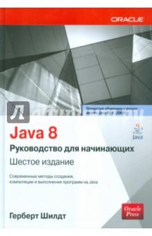 Java 8. Руководство для начинающихПрограммирование<br>Настоящее, 6-е издание бестселлера Герберта Шилдта Java 8: руководство для начинающих, обновленное с учетом всех новинок последнего выпуска Java Platform, Standard Edition 8 (Java SE 8), позволит новичкам сразу же приступить к программированию на языке Java. Герберт Шилдт, всемирно известный автор множества книг по программированию, уже в начале книги знакомит читателей с тем, как создаются, компилируются и выполняются программы, написанные на языке Java. Далее объясняются ключевые слова, синтаксис и языковые конструкции, образующие ядро Java. Кроме того, в книге Java 8: руководство для начинающих рассмотрены темы повышенной сложности:<br>многопоточное программирование,<br>обобщенные типы,<br>средства библиотеки Swing.<br>Не остались без внимания автора и такие новейшие возможности Java SE 8, как лямбда-выражения и методы интерфейсов, используемые по умолчанию. В заключение автор знакомит читателей с JavaFX - новой переспективной технологией создания современных графических интерфейсов пользователя, отличающихся изящным внешним видом и богатым набором элементов управления.<br>В книге используются следующие специальные рубрики, способствующие усвоению и закреплению прочитанного материала.<br>Ключевые навыки и понятия. Каждая глава открывается списком конкретных вопросов, которые рассматриваются в данной главе.<br>Спросим у эксперта. В этих разделах предлагается дополнительная информация и даются полезные советы.<br>Упражнения. Примеры несложных программ, процесс создания которых позволит вам закреплять на практике приобретенные знания и навыки.<br>Вопросы и упражнения для самопроверки. Завершающие разделы глав, с помощью которых вы сможете самостоятельно проверить, насколько хорошо вами усвоен материал.<br>Аннотирование текстов программ. Примеры кода включают авторские комментарии, описывающие назначение отдельных участков кода программы.<br>Герберт Шилдт - общепризнанный эксперт в области Java, автор многочисленн