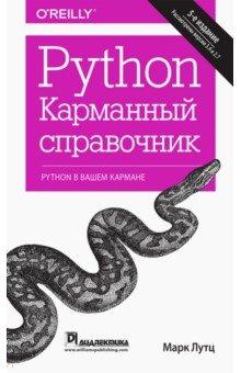 Python. Карманный справочникПрограммирование<br>Этот краткий справочник по Python карманного типа обновлен с учетом версий 3.4 и 2.7 и очень удобен для наведения быстрых справок в процессе разработки программ на Python. В лаконичной форме здесь представлены все необходимые сведения о типах данных и операторах Python, специальных методах, встроенных функциях и исключениях, наиболее употребительных стандартных библиотечных модулях и других примечательных языковых средствах Python.<br>Данное справочное пособие написано Марком Лутцом - известным и широко признанным во всем мире инструктором по Python. Оно послужит отличным дополнением к обширной литературе по Python, включая следующие книги самого автора: Learning Python (издательство O Reilly), а также Programming Python (издательство O Reilly).<br>В пятом издании этого справочника рассматриваются следующие вопросы<br>Встроенные типы объектов, включая числа, списки, словари, множества и многое другое<br>Операторы и синтаксис для создания и обработки объектов<br>Функции и модули для структуризации и повторного использования кода<br>Инструментальные средства объектно-ориентированного программирования на Python<br>Встроенные функции, исключения и атрибуты<br>Специальные методы перегрузки операторов<br>Широко употребляемые стандартные библиотечные модули и расширения<br>Параметры командной строки и инструментальные средства разработки<br>Дополнительные рекомендации и идиомы<br>Прикладной интерфейс API базы данных SQL в Python.<br>5-е издание.<br>