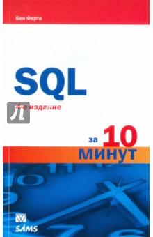 SQL за 10 минутПрограммирование<br>В книге SQL за 10 минут предлагаются простые и практичные решения для тех, кто хочет быстро получить результат. Проработав все 22 урока, на каждый из которых придется затратить не более 10 минут, вы узнаете обо всем, что необходимо для практического применения SQL. Приведенные в книге примеры подходят для IBM DB2, Microsoft Access, Microsoft SQL Server, MySQL, Oracle, PostgreSQL, SQLite, MariaDB и Apache OpenOffice Base.<br>Наглядные примеры помогут понять, как структурируются инструкции SQL.<br>Советы подскажут короткие пути к решениям.<br>Предупреждения помогут избежать распространенных ошибок.<br>Примечания предоставят дополнительные разъяснения.<br>Что можно узнать за 10 минут:<br>основные инструкции SQL;<br>создание сложных SQL-запросов с множеством предложений и операторов;<br>извлечение, сортировка и форматирование данных;<br>получение конкретных данных с помощью различных методов фильтрации;<br>применение итоговых функций для получения сводных данных;<br>объединение реляционных таблиц;<br>добавление, обновление и удаление данных;<br>создание и изменение таблиц;<br>работа с представлениями, хранимыми процедурами и многое другое.<br>Бен Форта - директор департамента разработки в компании Adobe Systems.<br>Автор множества бестселлеров, включая книги по базам данных, SQL и ColdFusion. Имеет большой опыт в проектировании баз данных и разработке приложений.<br>4-е издание.<br>