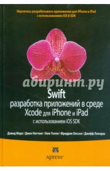 Swift. Разработка приложений в среде Xcode для iPhone и iPad с использованием iOS SDKПрограммирование<br>Авторы, написавшие бестселлер Разработка приложений для iPhone и iPad с использованием iOS SDK и научившие программистов всего мира создавать приложения для iPhone, предлагают новую книгу Swift: разработка приложений в среде Xcode для iPhone и iPad с использованием iOS SDK. Этот ясный и полный учебник охватывает новый язык программирования Swift, разработанный компанией Apple, а также самые современные версии iOS 8 SDK и Xcode 6.1.<br>Книга содержит описание современных технологий, включая игровые площадки Swift, а также много нового материала. Читатели найдут в ней все, что необходимо для создания приложений, предназначенных для новейших устройств, работающих под управлением системы iOS. Все примеры, включенные в книгу, разработаны с использованием возможностей последней версии программы Xcode и самых современных проектных шаблонов, специально предназначенных для 64-разрядной системы iOS 8.<br>Не требуя от читателей предварительных знаний о языке программирования Swift, авторы предлагают доступный и полный курс программирования для устройств iPhone, iPad и iPod touch. Изложение начинается с основных сведений, загрузки и инсталляции программы Xcode 6.1 и комплекта iOS 8 SDK, а также создания первого простого приложения. Затем авторы описывают процесс интеграции всех популярных элементов пользовательского интерфейса iOS: кнопок, переключателей, селекторов, инструментальных панелей и ползунков.<br>Прочитав учебник, вы освоите множество проектных шаблонов - от простого отдельного представления до сложных иерархических детализированных представлений. Авторы раскрывают секреты создания табличных представлений и сохранения данных с помощью файловой системы iPhone. Читатели научатся сохранять и извлекать данные с помощью многочисленных механизмов долговременного хранения, включая Core Data и SQLite. И этого еще не все!<br>Об авторах<br>Дэвид Марк - опытный разработчик п