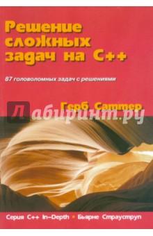 Решение сложных задач на C++. 87 головоломных задач с решениямиПрограммирование<br>В книге Решение сложных задач на С++ объединены две широко известные профессионалам в области программирования на C++ книги Герба Саттера Exceptional C++ и More Exceptional C++ , входящие в серию книг C++ In-Depth, редактором которой является Бьерн Страуструп, создатель языка C++. Материал книги Решение сложных задач на С++ составляют переработанные задачи серии Guru of the Week, рассчитанные на читателя с достаточно глубоким знанием C++, однако книга будет полезна каждому, кто хочет углубить свои знания в этой области.<br>