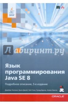 Язык программирования Java SE 8. Подробное описаниеПрограммирование<br>Эта книга написана разработчиками языка Java и является полным техническим справочником по этому языку программирования. Она обеспечивает полный, точный и подробный охват всех аспектов языка программирования Java. В ней полностью описаны новые возможности, добавленные в Java SE 8:<br>лямбда-выражения,<br>ссылки на методы,<br>методы по умолчанию,<br>аннотации типов и повторяющиеся аннотации.<br>В книгу также включено множество поясняющих примечаний. В ней аккуратно обозначены отличия формальных правила языка от практического поведения компиляторов.<br>Об авторах<br>Джеймс Гослинг - создатель языка программирования Java и бывший сотрудник Sun Microsystems. Он разработал исходный компилятор Java и виртуальную машину Java, и был главой проекта Andrew в университете Карнеги Меллон, где получил ученую степень в области информатики. С 2011 г. он работает в компании Liquid Robotics в качестве главного архитектора программного обеспечения.<br>Билл Джой является одним из основателей компании Sun Microsystems и был главным архитектором версии Berkeley UNIX®, за которую и получил пожизненную награду от USENIX Association в 1993 г. Джой играл одну из центральных ролей в формировании языка программирования Java. Он присоединился к KPCB в качестве Greentech Partner в 2005 г.<br>Гай Л. Стил, мл. - архитектор программного обеспечения в Oracle Labs, где он занимается исследованиями в области стратегий проектирования и реализации языков программирования, параллельных алгоритмов и компьютерной арифметики.<br>Стил является одним из авторов языка программирования Scheme, сотрудником ACM и IEEE, и членом Национальной инженерной академии.<br>Гилад Брача - создатель языка программирования Newspeak и бывший почетный инженер компании Sun Microsystems. До Sun он работал над языком Strongtalk в компании Animorphic Smalltalk System. Он имеет ученую степень в области информатики, полученную в университете штата Юта.<br>Алекс Б
