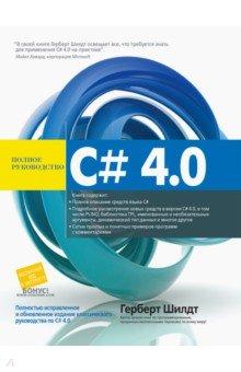 C# 4.0. Полное руководствоПрограммирование<br>В этом полном руководстве по C# 4.0 - языку программирования, разработанному специально для среды .NET, - детально рассмотрены все основные средства языка: типы данных, операторы, управляющие операторы, классы, интерфейсы, методы, делегаты, индексаторы, события, указатели, обобщения, коллекции, основные библиотеки классов, средства многопоточного программирования и директивы препроцессора. Подробно описаны новые возможности C#, в том числе PLINQ, библиотека TPL, динамический тип данных, а также именованные и необязательные аргументы. Это справочное пособие снабжено массой полезных советов авторитетного автора и сотнями примеров программ с комментариями, благодаря которым они становятся понятными любому читателю независимо от уровня его подготовки. <br>Книга рассчитана на широкий круг читателей, интересующихся программированием на C#. <br>Книга содержит: <br>Полное описание средств языка C#<br>Подробное рассмотрение новых средств в версии C# 4.0, в том числе PLINQ, библиотеку TPL, именованные и необязательные аргументы, динамический тип данных и многое другое<br>Сотни простых и понятных примеров программ с комментариями.<br>Самый полный источник информации по C# <br>Благодаря поддержке параллельного языка интегрированных запросов (PLINQ) и библиотеки распараллеливания задач (TPL) версия 4.0 стала новой вехой в программировании на C#, и поэтому Герберт Шилдт, автор лучших книг по программированию, обновил и расширил свое классическое руководство, чтобы охватить в нем эти и другие нововведения.<br>В книге подробно описываются языковые средства C#, даются профессиональные рекомендации и приводятся сотни примеров программ, охватывающих все аспекты программирования на C#, включая синтаксис, ключевые слова и основные библиотеки, не говоря уже о таких новшествах, как PLINQ, TPL, динамический тип данных, а также именованные и необязательные аргументы. <br>Это необходимое каждому программирующему на C# справочное руководство напис