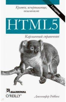 HTML5. Карманный справочникПрограммирование<br>Хотите быстро найти описание элемента или атрибута HTML5, используемого на веб-странице или в веб-приложении? Перед вами классический справочник, который веб-дизайнеры и веб-разработчики стараются всегда держать под рукой на протяжении вот уже более 15 лет.<br>Пятое издание книги включает полное описание элементов и атрибутов HTML5 в соответствии со стандартами HTML5 Candidate Recommendation, HTML5.1 Working Draft и WHATWG. Особенности справочника:<br>упорядоченный по алфавиту список элементов и атрибутов из HTML5, HTML5.1 и стандарта WHATWG;<br>примеры разметки, категории контента, модели контента и требования к начальному/конечному тегу для каждого элемента;<br>описание различий между спецификациями HTML5 и HTML4.01;<br>таблицы специальных символов;<br>обзор библиотек API, применяемых в HTML5.<br>Независимо от того, являетесь ли вы опытным разработчиком сайтов или же хотите быстро создать сайт в соответствии с последними стандартами, эта полезная книга окажется для вас просто незаменимой.<br>Дженнифер Роббинс входила в состав команды, разработавшей в 1993 году первый коммерческий веб-сайт - Global Network Navigator (GNN), предназначенный для издательства O Reilly. Перу Дженнифер принадлежит множество книг по веб-дизайну и сетевому программированию.<br>5-е издание.<br>