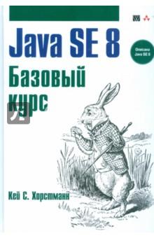 Java SE 8. Базовый курсПрограммирование<br>В версии Java SE 8 внедрены значительные усовершенствования, оказывающие влияние на технологии и прикладные программные интерфейсы API, образующие ядро платформы Java. Многие из прежних принципов и приемов программирования на Java больше не нужны, а новые средства вроде лямбда-выражений повышают производительность труда программистов, хотя разобраться в этих нововведениях не так-то просто.<br>Эта книга является полным, хотя и кратким справочником по версии Java SE 8. Она написана Кеем С. Хорстманном, автором книги Java SE 8. Вводный курс и классического двухтомного справочника по предыдущим версиям Java, и служит незаменимым учебным пособием для быстрого и легкого изучения этого языка и его библиотек. Учитывая масштабы Java и разнообразие новых языковых средств, внедренных в версии Java SE 8, материал этой книги подается небольшими порциями для быстроты усвоения и простоты понимания.<br>Многочисленные практические рекомендации автора книги и примеры кода помогут читателям, имеющим опыт программирования на Java, быстро воспользоваться преимуществами лямбда-выражений, потоков данных и прочими усовершенствованиями языка и платформы Java. В книге освещается все, что нужно знать прикладным программистам о современной версии Java, включая следующее.<br>Ясное и доходчивое изложение синтаксиса лямбда-выражений, позволяющих лаконично выражать выполняемые действия.<br>Подробное введение в новый прикладной программный интерфейс API потоков данных, благодаря которому обработка данных становится более гибкой и эффективной.<br>Рассмотрение основных принципов параллельного программирования, стимулирующих к разработке программ с точки зрения взаимодействия параллельно выполняемых задач, а не низкоуровневых потоков исполнения и блокировок.<br>Современный взгляд на новые библиотеки вроде даты и времени.<br>Обсуждение других новых средств, которые могут быть особенно полезны для разработчиков серверных и мобильных приложений.<br>Эта книга ста