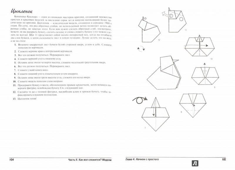 Ник робинсон оригами для чайников