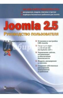 Joomla 2.5. Руководство пользователяПрограммирование<br>Эта книга - простое и эффективное учебное пособие по освоению и использованию системы управления контентом веб-сайта Joomla 2.5. Система очень популярна в Сети, поскольку обладает открытым кодом, проста в развертывании, управлении и очень надежна. В книге рассматриваются все основные аспекты использования Joomla версии 2.5:<br>установка и настройка системы,<br>конфигурирование интерфейса управления,<br>структуризация и размещение контента сайта,<br>расширение системы новыми компонентами, модулями и плагинами,<br>создание собственных шаблонов.<br>защита и раскрутка сайта.<br>Книга рассчитана на пользователей любой квалификации и будет полезна как начинающим, так и достаточно опытным разработчикам веб-сайтов.<br>