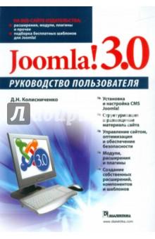 Joomla! 3.0. Руководство пользователяПрограммирование<br>Книга Joomla! 3.0. Руководство пользователя - простое и эффективное учебное пособие по освоению и использованию системы управления контентом веб-сайта Joomla 3.0. Система очень популярна в Сети, поскольку обладает открытым кодом, проста в развертывании, управлении и очень надежна. В книге рассматриваются все основные аспекты использования Joomla версии 3.0:<br>установка и настройка системы,<br>конфигурирование интерфейса управления,<br>структуризация и размещение контента сайта,<br>расширение системы новыми компонентами, модулями и плагинами,<br>создание собственных шаблонов.<br>защита и раскрутка сайта.<br>Книга Joomla! 3.0. Руководство пользователя рассчитана на пользователей любой квалификации и будет полезна как начинающим, так и достаточно опытным разработчикам веб-сайтов.<br>