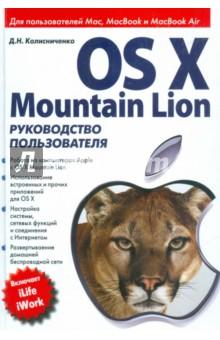 OS X Mountain Lion. Руководство пользователяОперационные системы и утилиты для ПК<br>Эта книга - практическое руководство по использованию компьютеров компании Apple с операционной системой OS X Mountain Lion. В ней рассказывается<br>как работать в этой ОС,<br>какие возможности она предоставляет пользователю,<br>как ее правильно настроить.<br>Рассмотрены все стандартные приложения OS X, а также другие программы для Mac<br>пакеты iWork, OpenOffice.org, iLife,<br>браузеры Safari и Opera,<br>программы Apple Mail и Skype.<br>Подробно обсуждается подключение компьютера к Интернету и развертывание домашней беспроводной сети Wi-Fi.<br>Изложение ориентировано прежде всего на владельцев ноутбуков MacBook, но книга будет полезна и владельцам нетбуков MacBook Air или компьютеров iMac.<br>