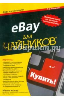 eBay для чайниковИнтернет<br>Хотите совершать выгодные покупки на eBay? Профессиональный пользователь eBay расскажет вам, как это делается.<br>eBay - международный рынок XXI столетия. Так не пора ли и вам приступить к освоению этого рынка? Марша Кольер, которая знакома с eBay как никто другой, расскажет, как искать нужные товары, совершать разумные покупки, выигрывать аукционы, заключать выгодные сделки, экономить и зарабатывать деньги!<br>Начните с этого. Зарегистрируйтесь, научитесь ориентироваться на сайте eBay, ознакомьтесь с инструментами покупки и продажи.<br>Найдите выгодные сделки. Научитесь пользоваться поисковой системой eBay; узнайте, на что нужно обращать особое внимание в объявлениях о товарах и как получить информацию о продавце.<br>Побеждайте в аукционах. Изучайте ситуацию, следите за конкурентами, разрабатывайте свои победные тактики.<br>Оформите свою покупку. Общайтесь с продавцом, оплачивайте товары, оставляйте отзывы после успешного завершения сделок.<br>Общайтесь. Заводите знакомства с друзьями по интересам, изучайте возможности eBay и чужой опыт благодаря социальным группам Facebook* и ВКонтакте, сервису микроблогов Twitter*.<br>Частное значит неприкосновенное. Научитесь защищать свою конфиденциальную информацию и делать eBay безопасным для всех пользователей.<br>Решайте проблемы. Научитесь решать проблемы, возникающие в ходе транзакций, и уясните, когда ставить eBay в известность о той или иной проблеме.<br>Основные темы книги:<br>когда делать ставку, а когда воздержаться<br>советы и стратегии, которые позволят сэкономить деньги<br>как выяснить всю нужную информацию о товаре, доставке и оплате<br>как оценить продавца, прежде чем сделать свою ставку<br>что делать, когда аукцион идет не так, как вы рассчитывали<br>как поступать с торговцем, который не отвечает на ваши обращения<br>Научитесь:<br>создавать учетную запись для покупки и продажи товаров на eBay<br>уверенно ориентироваться в интерфейсе сайта<br>быстро находить нужные товары и работать 