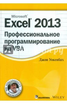 Excel 2013. Профессиональное программирование на VBAПрограммирование<br>Независимо от того, являетесь ли вы профессиональным программистом на VBA или же просто хотите узнать, как расширить возможности Excel 2013, вам не найти лучшего учителя, чем Джон Уокенбах. Эта книга представляет собой исчерпывающее руководство по программированию в Excel 2013 на VBA. Вы узнаете о том, как создавать пользовательские диалоговые окна UserForm, освоите профессиональные методики программирования, научитесь разрабатывать надстройки для Excel и управлять сводными таблицами и диаграммами с помощью VBA.<br>Вы также узнаете, как создавать пользовательские приложения, настраивать контекстные меню и предоставлять пользователям интерактивную справку. Благодаря этой книге вы получите ответы на многие вопросы и поднимите свой опыт работы с Excel на новый уровень. Основные темы книги:<br>разработка процедур и функций на VBA;<br>проектирование диалоговых окон и пользовательских окон UserForm;<br>создание надстроек, сводных таблиц и диаграмм с помощью VBA;<br>написание процедур обработки событий;<br>работа с модулями классов.<br>Джон Уокенбах по праву считается одним из ведущих специалистов по Excel. Он написал свыше пятидесяти книг, включая такие бестселлеры, как Excel 2013. Библия пользователя и Формулы в Microsoft Excel 2013. Он также создал получивший множество наград пакет утилит Power Utility Pak.<br>