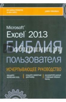 Excel 2013. Библия пользователяРуководства по пользованию программами<br>Освойте последнюю версию Excel с помощью великолепного руководства - книги Excel 2013. Библия пользователя !<br>Если вы хотите создавать диаграммы, импортировать и обрабатывать данные, автоматизировать выполнение задач с помощью VBA-макросов или работать в облаке, продолжая работать с программой Excel, Джон Уокенбах расскажет, как это делается в своей книге Excel 2013. Библия пользователя. Полностью обновленный с учетом всех новейших возможностей Excel 2013, этот бестселлер насыщен методами, подсказками и приемами, полезными как для начинающих, так и для опытных пользователей. Пользователи всех категорий будут обращаться к книге Excel 2013. Библия пользователя большое количество раз.<br>Узнайте о новинках Excel 2013<br>Освежите в памяти основы Excel - рабочие листы, формулы, функции, диаграммы<br>Научитесь обрабатывать данные самыми разными способами, включая импортирование, структурирование и анализ<br>Овладейте такими полезными средствами Excel, как спарклайны (инфолинии), автозаполнение и пакет анализа<br>Откройте для себя мощь такого аналитического средства, как сводные таблицы<br>Создавайте свои VBA-макросы, добавьте элементы управления и попробуйте работу с событиям Excel<br>Проанализируйте данные и определите тенденции и шаблоны<br>Поработайте с образцами рабочих книг и воспользуйтесь загружаемыми шаблонами с веб-сайта книги<br>Написанная гуру Excel, книга Excel 2013. Библия пользователя расскажет вам, как использовать Excel 2013 для работы с электронными таблицами, как применять Excel для построения диаграмм самых разнообразных типов. Не остались без внимания такие вопросы, как рассмотрение диаграмм всех типов, работа со сводными таблицами, применение не только формул, но и формул массивов. При этом постоянно подчеркивается тот факт, что Excel 2013 не только и не столько представляет собой средство хранения разнообразных таблиц, будь то диапазоны данных, таблицы или сводные таблицы, но 