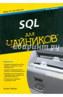 SQL для чайниковПрограммирование<br>Современный мир невозможно представить без информационных систем, и данные в них должны храниться так, чтобы их можно было легко извлекать и не волноваться по поводу их безопасности. SQL - это язык, предназначенный для создания приложений баз данных, реализации проектов баз данных и обеспечения доступа к информации. С помощью этой книги вы шаг за шагом освоите новейшие инструменты SQL и научитесь профессионально управлять базами данных.<br>Знакомство с базами данных. Изучите основы SQL и реляционных баз данных.<br>Поговорим на новом языке. Познакомьтесь с инструкциями DDL, DML и DCL.<br>Начните с простого. Используйте инструменты быстрой разработки для создания простой базы данных, а затем переходите к построению многотабличных реляционных баз данных.<br>Работа с данными. Узнайте, как добавлять, обновлять, извлекать нужные данные и удалять ненужные.<br>Найдите то, что хотели найти. Узнайте, как составлять запросы к базе данных для получения интересующей вас информации.<br>Защитите свои данные. Научитесь управлять полномочиями пользователей, сделайте свои данные менее уязвимыми к повреждению и надежно защитите их.<br>Не бойтесь аббревиатур. Освойте интерфейсы взаимодействия с базами данных (ODBC и JDBC), а также формат XML.<br>Не останавливайтесь на достигнутом. Узнайте, как с помощью хранимых модулей дополнить SQL средствами процедурных языков, а также научитесь обрабатывать ошибки.<br>Основные темы книги:<br>многообразие типов данных;<br>проектирование таблиц баз данных;<br>поддержание целостности данных;<br>обработка значений и выражений со значением;<br>создание запросов, подзапросов и рекурсивных запросов;<br>работа с XML-данными;<br>применение триггеров;<br>распространенные ошибки при работе с базами данных.<br>Аллен Тейлор - ветеран компьютерной индустрии с тридцатилетним стажем. Читает лекции по базам данных, передовым технологиям и предпринимательству, а также ведет интернет-курсы по разработке баз данных. Автор свыше трид
