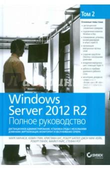 Windows Server 2012 R2. Полное руководство. Том 2. Дистанционное администрирование, установка средыСети и коммуникации<br>Универсальное руководство по Windows Server 2012 R2 Попробуйте новый гипервизор Hyper-V, найдите новые и более простые способы дистанционного подключения к офису, а также изучите Storage Spaces - это всего лишь несколько компонентов Windows Server 2012 R2, которые подробно рассматриваются в данном обновленном издании от признанного авторитета в области Windows Марка Минаси и команды экспертов по Windows Server, возглавляемой Кевином Грином. Настоящая книга поможет быстро освоить все новые средства и функции Windows Server, а также включает реальные сценарии развертывания. Если вы - системный администратор, которому необходимо перейти к Windows Server 2012 R2 и управлять им или же модернизировать его, то в этом полном пособии вы найдете все, что нужно. Основные темы тома · дистанционное управление серверами · подключение клиентов Windows и Mac · планирование, установка, конфигурирование и запуск служб IIS · организация виртуальных частных сетей · создание сред Active Directory с несколькими доменами · внедрение виртуализации с помощью Hyper-V · работа со службами удаленного рабочего стола · мониторинг, резервное копирование и обслуживание Windows Server 2012 R2 и Active Directory Вы изучите следующие темы · Установка или модернизация и последующее управление сервером Windows Server 2012 R2 · Настройка объединения сетевых интерфейсных плат Microsoft NIC Teaming 2012 и работа с PowerShell · Установка операционной системы через графический пользовательский интерфейс или обновленную версию Server Core 2012 · Миграция, слияние и модификация Active Directory · Управление адресным пространством с помощью IPAM · Новые общие хранилища, пространства хранения и улучшенные инструменты для работы с ними · Управление доступом к общим файлам - новый и усовершенствованный подход · Использование и администрирование Remote Desktop, Virtual Desktop и Hyper-V С помощ
