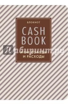 CashBook. ��� ������ � ������� (����������) �����-�����