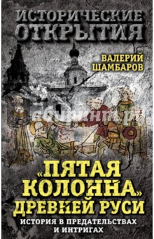 Пятая колонна Древней Руси. История в предательствах и интригах