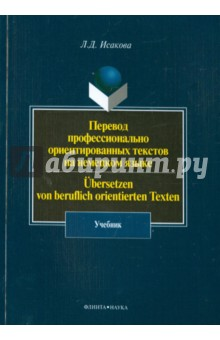 Перевод профессионально ориентированных текстов на немецкий язык. Учебник