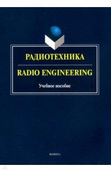 Радиотехника. Radio Engineering. Учебное пособие