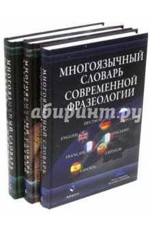 Многоязычный словарь. Комплект из 3-х книг