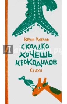 Сколько хочешь крокодиловОтечественная поэзия для детей<br>Проза Юрия Коваля продолжает переиздаваться, а вот Коваля-поэта знают далеко не все. Мы решили собрать под одной обложкой и уже выходившие в сборниках стихи, и те редкие, лишь однажды опубликованные в журналах - все они переиздаются впервые за 50 лет. <br>Стихи Юрия Коваля, живые и теплые, стали еще контрастнее и звонче благодаря таланту молодой московской художницы Татьяны Кузнецовой - она создала настоящее ковалиное пространство с помощью всего двух цветов, зеленого и оранжевого. Заглянешь под обложку - от стихов пахнет медом и травой, и хочется в душном городе почувствовать себя частью природы, окунуться в небо, вспомнить о лесе, помечтать о море...<br>