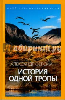 История одной тропыЗаметки путешественника<br>«Клуб путешественников» — это книги о самых отважных людях, которые побывали высоко в горах, в глубине непроходимых лесов, переплывали океаны, спускались в пещеры и погружались в глубоководные впадины, проходили через пустыни и достигали Северного и Южного полюсов. Они сумели рассказать о своих экспедициях и открытиях так, что у читателя захватывает дух.<br>Человек стремится познать окружающий мир и постоянно расширяет свое представление о нем. Жажда увидеть и освоить новые пространства толкает к рискованным, смелым путешествиям. Так было в древности, так происходит и по сей день.<br>Книга известного советского минералога, геохимика, геолога, географа и путешественника академика А. Е. Ферсмана — это яркие и занимательные воспоминания, накопленные за почти пятьдесят лет работы, о разведках полезных ископаемых и поисках самоцветов, а также о встречах с учеными и энтузиастами камня, самоотверженно овладевающими богатыми недрами Урала, Средней Азии и особенно Кольского полуострова.<br>