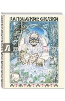 Карельские сказкиСказки народов мира<br>Книга приглашает юного читателя в мир карельского сказочного фольклора, где добро всегда побеждает зло, справедливость торжествует, отрицательные персонажи наказаны, а положительные герои находят любовь и счастье. Здесь представлены традиционные сюжеты волшебных и бытовых сказок, а также сказок о животных. Все они знакомят читателя с архаичным, однако понятным, а во многом и близким современному человеку, мировосприятием карелов. Сказки собраны на территории Карелии в 1940-1960 годах. Известные фольклористы У. С. Конкка, А. С. Степанова и Э. Г. Карху перевели их на русский язык и обработали для детской аудитории. Проиллюстрировал сказки знаменитый карельский художник-график Н. И. Брюханов.<br>Для младшего школьного возраста.<br>