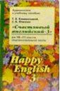 А/к к учебнику английского языка Счастливый английский/Happy English-3 для 10-11 классов