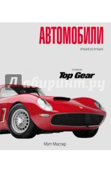 Topgear. АвтомобилbНаука. Техника. Транспорт<br>Автор, Мэтт Мастер из Top Gear, вскрывает подноготную каждого из 500 автомобилей, приведенных в книге, - от довоенных моделей до суперкаров будущего, показывает его место в истории автомобилестроения и объясняет, в чем заключается его крутизна. Живое и увлекательное повествование сопровождается потрясающими снимками Top Gear и архивными фотографиями.<br>
