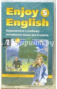 А/к. Enjoy English-5: Учебник начальной школы