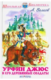 Урфин Джюс и его деревянные солдатыСказки отечественных писателей<br>Сказочная повесть Александра Волкова, вторая книга цикла о Волшебной стране и первое из продолжений к сказке Волшебник Изумрудного города.<br>Для среднего школьного возраста.<br>